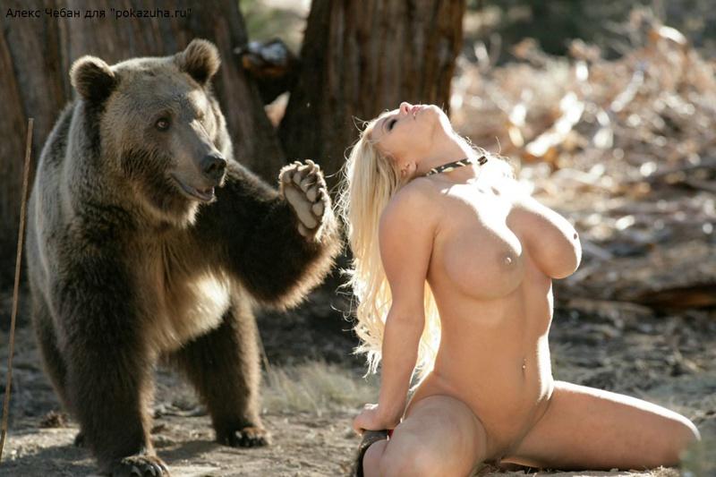 Маша и медведь порно фото